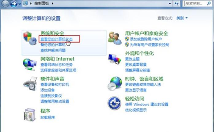 Windows7桌面语言-1