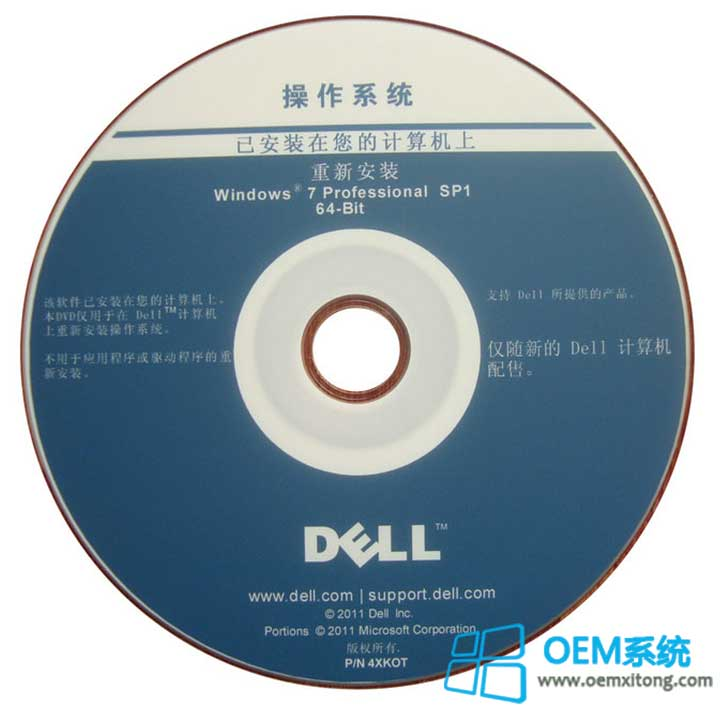 DELL-windows7-professional-SP1.jpg
